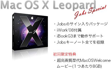 leopard-jobs