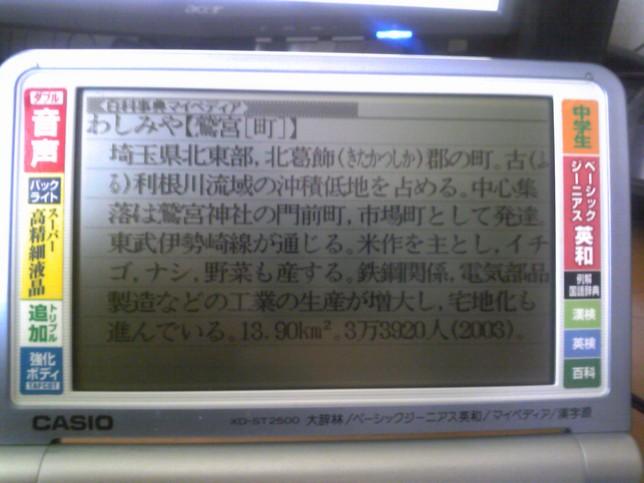 SH370008
