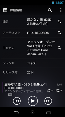 Screenshot_2014-03-20-18-07-19