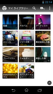 Screenshot_2013-12-07-22-14-45
