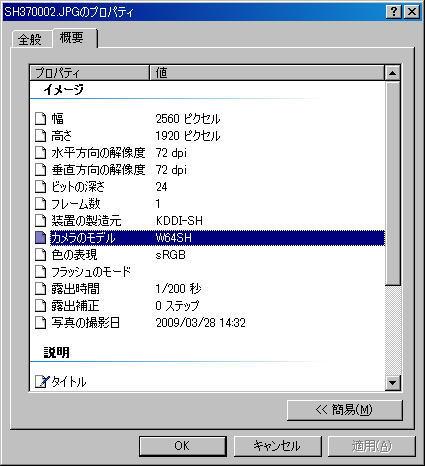 SH370001