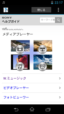 Screenshot_2013-12-07-22-17-50