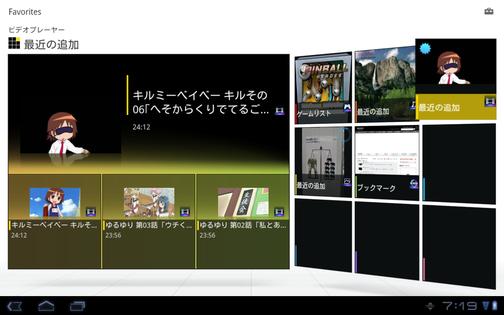 device-2012-05-24-071847