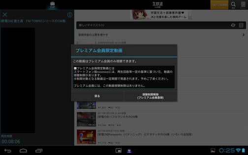 Screenshot_2012-11-22-00-25-27
