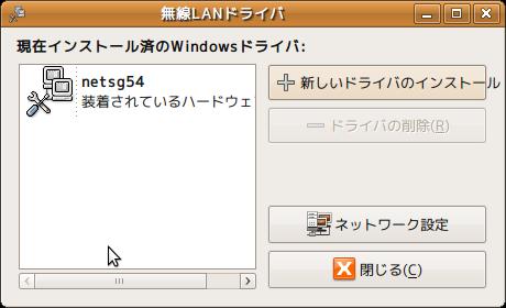 Screenshot-無線LANドライバ