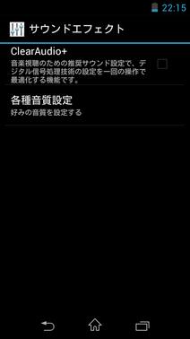 Screenshot_2013-12-07-22-15-15