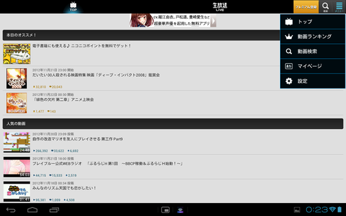 Screenshot_2012-11-22-00-23-29