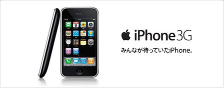 h1_iphone3g