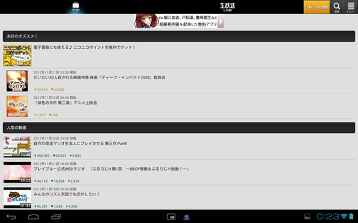 Screenshot_2012-11-22-00-23-21