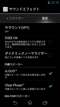 Screenshot_2013-12-07-22-15-31