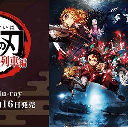 【話題】ソニーやらかす 劇場版『鬼滅の刃 無限列車編』のネット配信を突然開始 しかも1100円