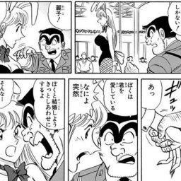 両津『麗子!ぼくはきみを愛している』麗子『えっ…?』両津『ぼくと結婚しよう きっと幸せにする』
