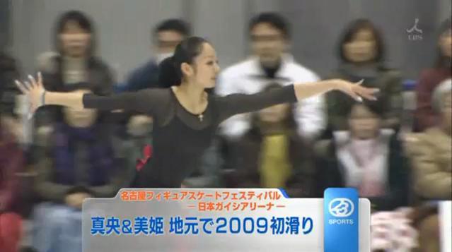 安藤美姫、名古屋フィギュアスケートフェスティバル