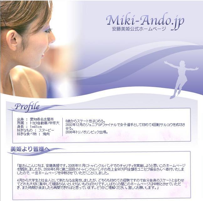 安藤美姫 公式サイト