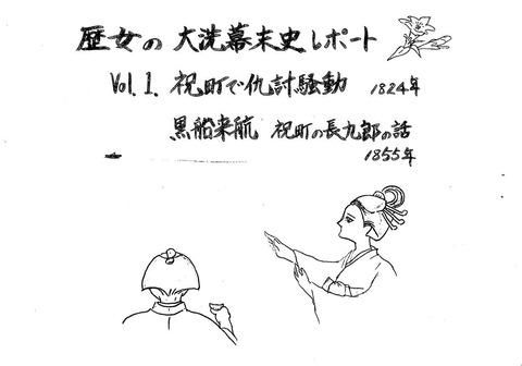 1702茨城県大洗の歴史歴女レポートガルパン関連