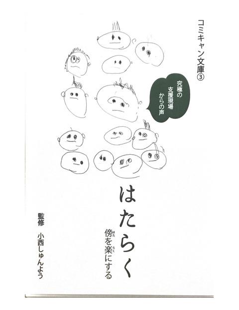 コミキャン文庫3表紙