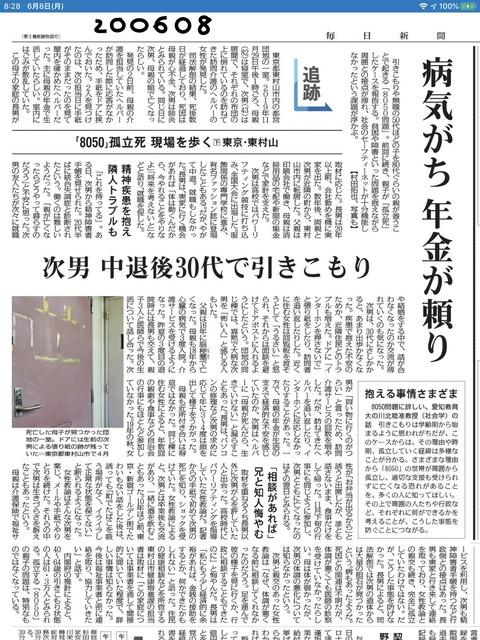 200608毎日新聞親子の孤立死