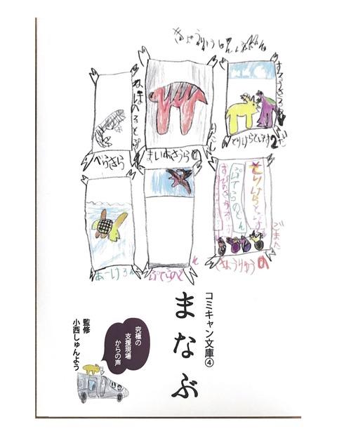 コミキャン文庫4表紙