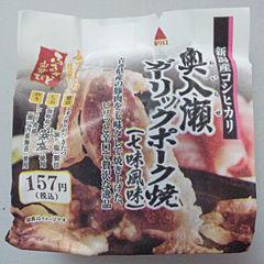 奥入瀬ガーリックポーク焼(七味風味)