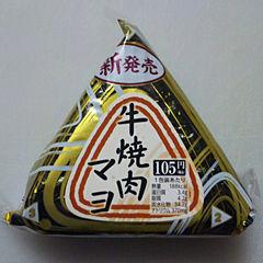 牛焼肉マヨ