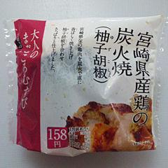 宮崎県産鶏の炭火焼(柚子胡椒)