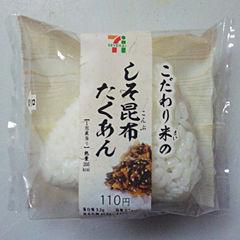 こだわり米のしそ昆布たくあん