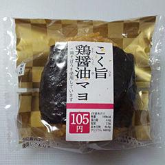 こく旨 鶏醤油マヨ