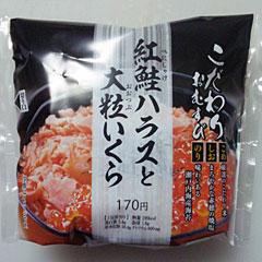 紅鮭ハラスと大粒いくら