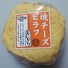 焼チーズピラフ