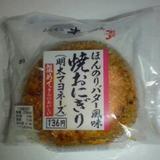 ほんのりバター風味  焼おにぎり (明太子マヨネーズ)