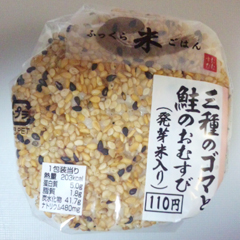 三種のゴマと鮭のおむすび(発芽米入り)
