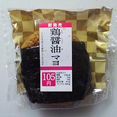 鶏醤油マヨ