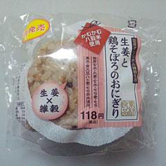 生姜と鶏そぼろのおにぎり