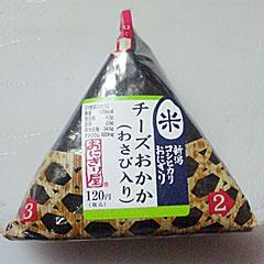 チーズおかか(わさび入り)