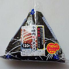 牛焼肉ピリ辛マヨ
