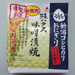 贅沢新潟コシヒカリ 鮭ハラス味噌漬焼
