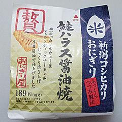 贅沢新潟コシヒカリ 鮭ハラス醤油焼