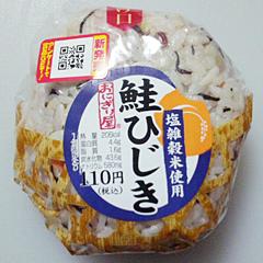 鮭ひじき(塩雑穀米使用)