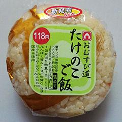 タケノコご飯 カロリー