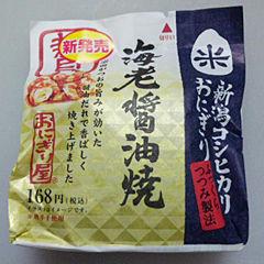 贅沢新潟コシヒカリ 海老醤油焼