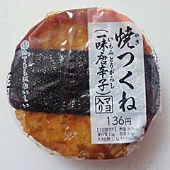 焼つくね(一味唐辛子マヨ入り)