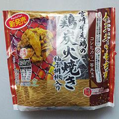 宮崎県産鶏の鶏炭火焼き 柚子胡椒入り
