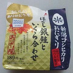 贅沢新潟コシヒカリ ほぐし銀鮭といくら合わせ