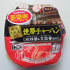 焼豚チャーハン (麻辣醤&豆鼓醤使用)