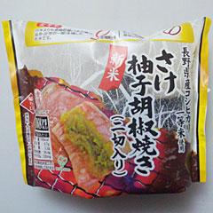 さけ柚子胡椒焼き(二枚入り)
