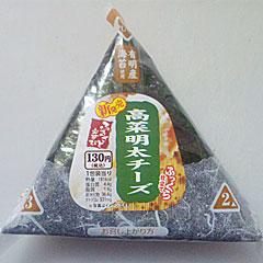 高菜明太チーズ