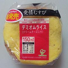 デミオムライス(クリームチーズ入り)