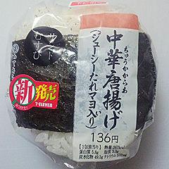 中華唐揚げ(ジューシーたれマヨ入り)