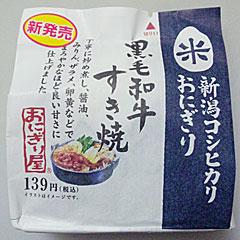 新潟コシヒカリおにぎり 黒毛和牛すき焼