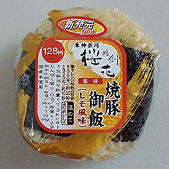焼豚御飯(しそ風味)